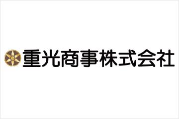 「重光商事 株式会社」 様 新規パートナー決定のお知らせ