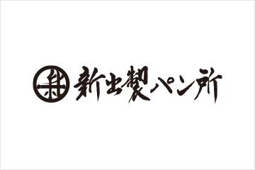 「SHINDEX 株式会社」 様 新規パートナー決定のお知らせ