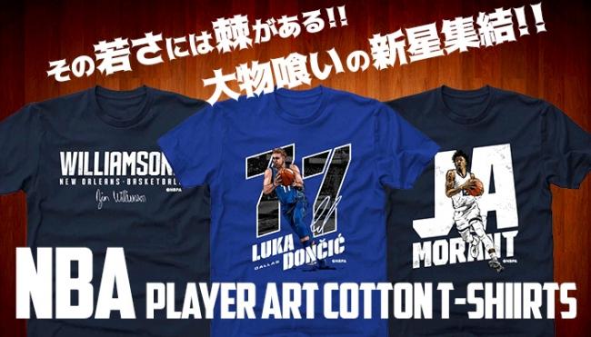 NBA Tシャツ 新入荷!次世代のスタープレーヤーが勢揃い!