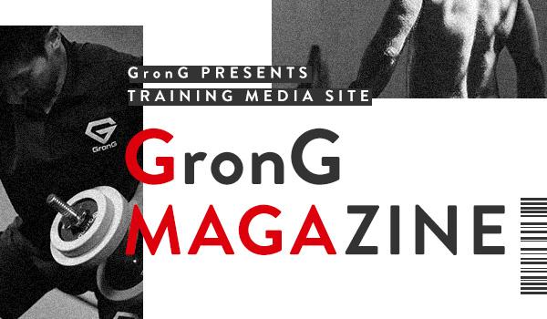 GronG(グロング)が、トレーニング・フィットネスの総合WEBマガジン『グロングマガジン』を公開