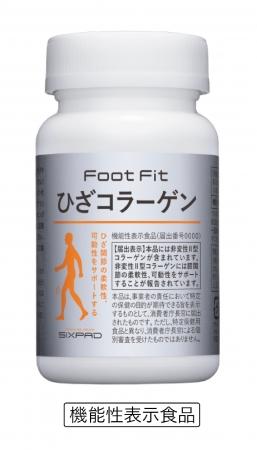 『SIXPAD』から、ひざ関節の柔軟性、可動性をサポートする機能性表示食品「Foot Fit ひざコラーゲン」を新発売