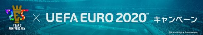 「ウイイレ」シリーズ25周年記念第5弾!『eFootball ウイニングイレブン 2020』のオンラインイベントで「UEFA EURO 2020™」を体感しよう!