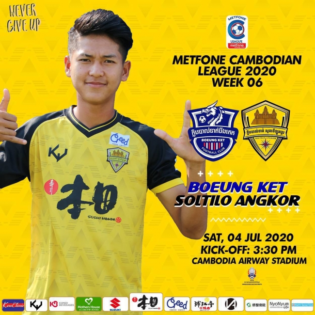 【海外:カンボジアリーグ第6節】本田圭佑選手が実質的なオーナーを務めているソルティーロアンコールFCと、ボンケットFCの試合が行われました!