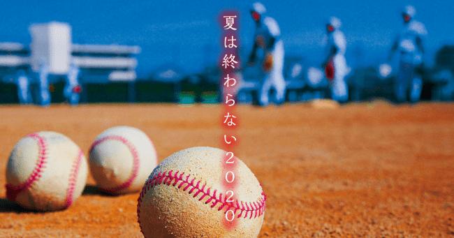 J:COMは、夏の高校野球 山口・福岡・熊本県の5大会を各地域のコミュニティチャンネルで生中継