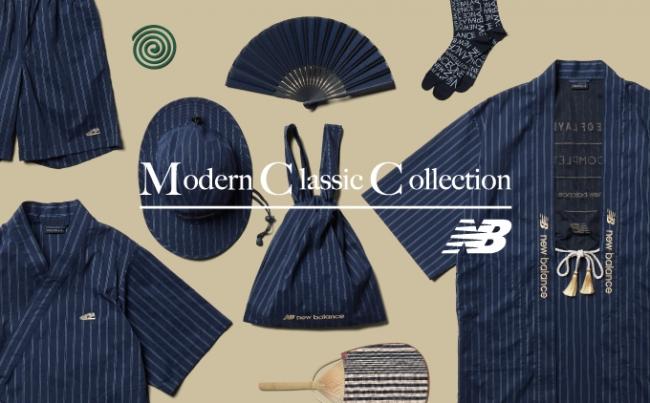 ニューバランスから日本の伝統と現代を融合させたアパレルコレクションModern Classic Collection登場