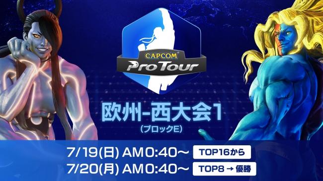 『CAPCOM Pro Tour Online 2020』今週末は欧州-西大会開催。来週は日本のプレイヤーが参加できるアジア-東大会開催。スペシャルプレゼントキャンペーン実施中!