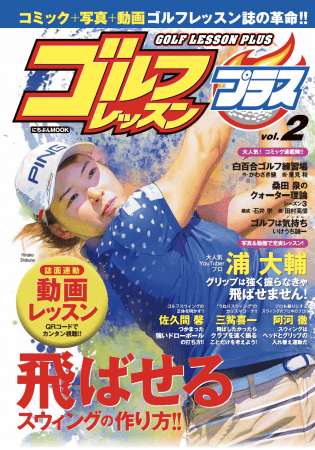 世界で唯一のゴルフレッスンコミック雑誌「ゴルフレッスンコミック」の進化版『ゴルフレッスンプラスvol.2』本日7月17日発売!!