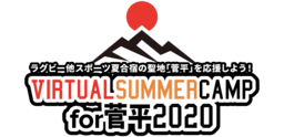 「Virtual Summer Camp for 菅平 2020」開催!