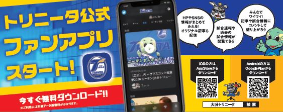 「トリニータ公式ファンアプリ」スタートのお知らせ