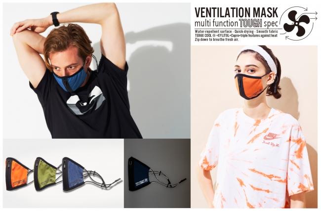 """世界のアウトドアブランドが認める機能性素材開発メーカーから、アクティビティを自由にするアウトドアマスク「VENTILATION MASK(ベンチレーションマスク)」新発売で""""動ける夏""""に。"""