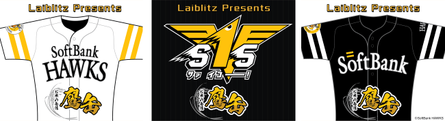 ラベルはホームとビジターのユニフォーム、2020年のスローガン「S15(サァイコー!)」をデザインした3種類