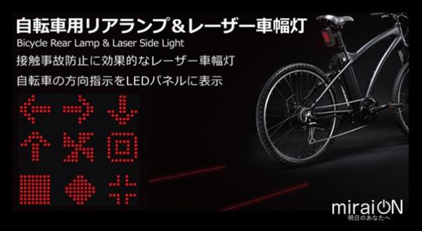 ロードバイクで夜間走行時の便利な「自転車用リアランプ&レーザー車幅灯」でクルマやバイクに存在をアピール!!- miraion