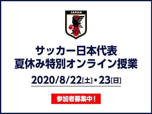 サッカー日本代表 夏休み特別オンライン授業 開催のお知らせ(8.22-23)