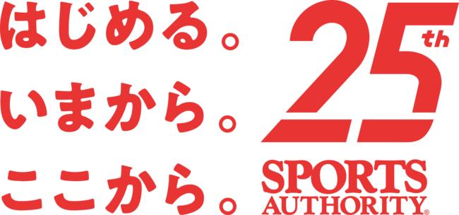 スポーツ オーソリティ セール 2020