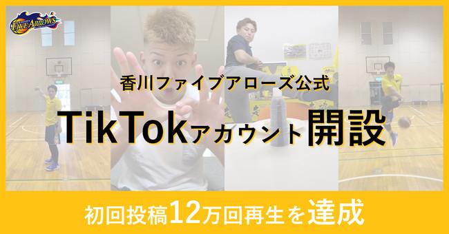 【香川ファイブアローズ】公式TikTokアカウントを開設!!