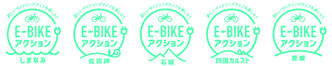 ~E-BIKEでゆっくりのんびり、愛媛の魅力を楽しもう~『E-BIKEアクション』プロジェクト、愛媛県内各地で始動