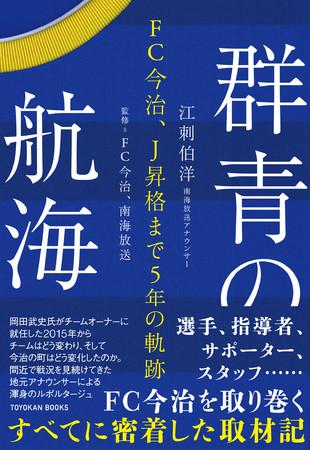 元日本代表監督・岡田武史氏が率いるFC今治の2015年から2019年までの苦難と躍進を描いた5年間のストーリー