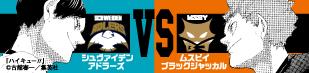 【バレー/Vリーグ】ハイキュー!!×V.LEAGUE SPECIAL MATCH 2020を開催!