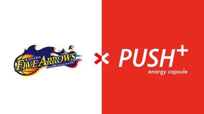 「PUSH」はプロバスケットボールチーム「香川ファイブアローズ」とオフィシャルサプライヤー契約締結