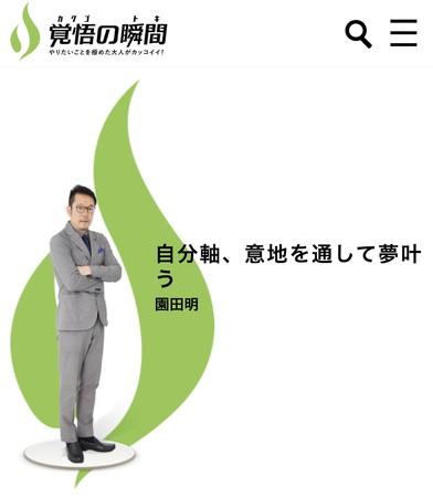 「覚悟の瞬間」に当社代表取締役会長 園田明 が 出演致しました