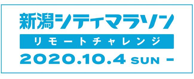 Withコロナ時代にできることを… 今年の新潟シティマラソンは『リモートチャレンジ』!!申し込み募集中!
