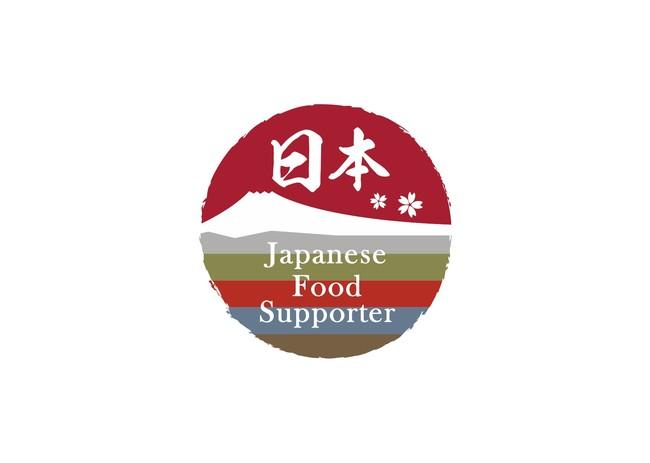 """""""食""""を通じて日本とベルギーの橋渡しに 『⽇本産⾷材サポーター店制度認定団体』として日本産食材の普及活動を実施"""