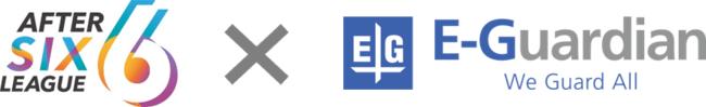 総合ネットセキュリティ企業 イー・ガーディアン 社会人アマチュアeスポーツリーグ「AFTER 6 LEAGUE™」に施設協賛決定