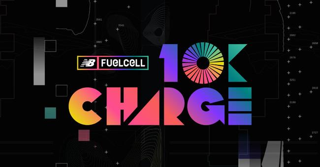 【NB FuelCell 10K CHARGE】10km走って、元気をチャージしよう!ニューバランスによるオンラインランニングイベント開催決定 !