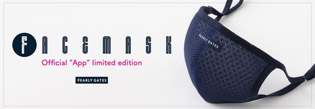 パーリーゲイツオフィシャルアプリでしか買えない!ゴルフアパレルブランド「PEARLY GATES」がアプリ限定でマスクを発売!