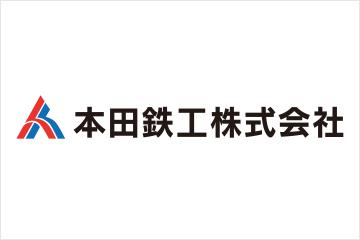 「本田鉄工株式会社」様 新規パートナー決定のお知らせ