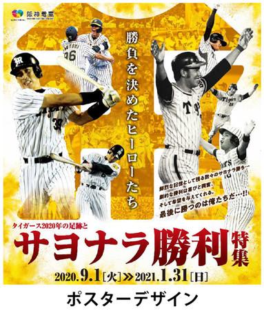 甲子園歴史館 企画展開催のお知らせ「タイガース2020年の足跡とサヨナラ勝利特集」