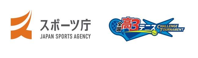 「全国高3テニスチャレンジトーナメント」に『文部科学省スポーツ庁』の後援決定!
