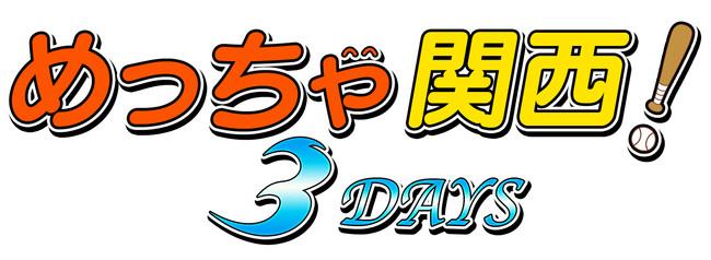 9/11(金)~13(日)は「めっちゃ関西!3DAYS」!タイガース戦やお笑い番組など集中放送‼めっちゃ関西なプレゼントも!