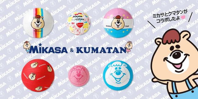 MIKASAと若槻千夏さんプロデュース「クマタン」とのコラボ商品を9月16日(水)より販売