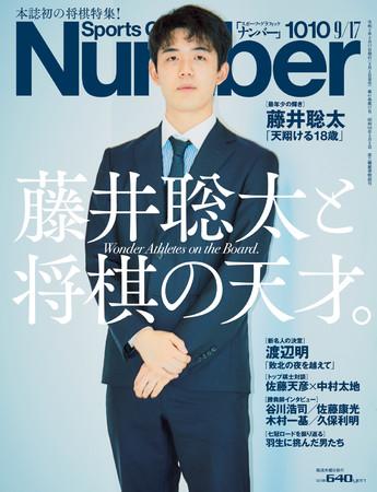 Number1010_表紙