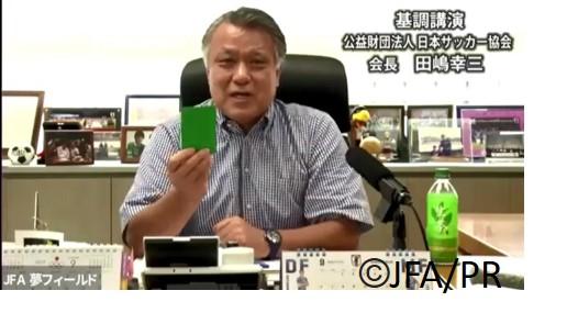 日本サッカー協会が『JFAリスペクト シンポジウム』を開催