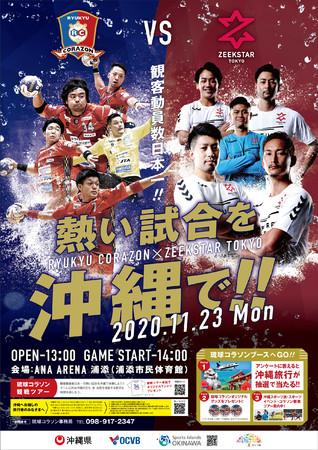 琉球コラソン × 沖縄観光コンベンションビューローと共同キャンペーン