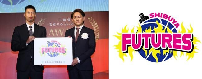 三崎優太 若者のみらい応援基金スポーツプロジェクト・若者の若者による若者のための3人制バスケットボールチーム設立に向け始動!チーム名は「SHIBUYA FUTURES」に決定!