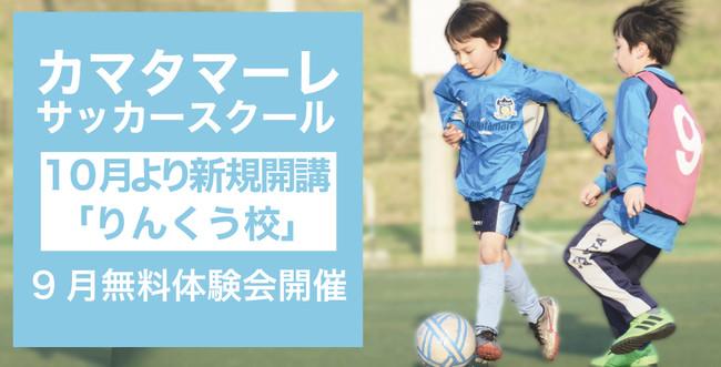2020年10月より カマタマーレサッカースクール『りんくう校』新規開校 無料体験会開催決定