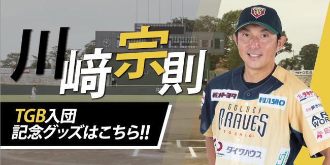 栃木ゴールデンブレーブスから川﨑宗則グッズ第1弾を発売!