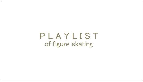 【フジテレビ】史上初!フィギュアスケートのPLAYLISTが誕生! 『PLAY LIST of figure skating』 フィギュアスケートを代表する選手たちの演技を選りすぐりでお届け