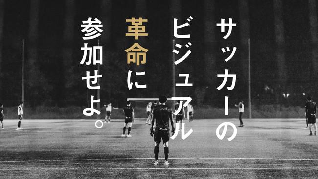 """『【鎌倉】世界のスポーツシーンを牽引する""""クール""""なサッカークラブの誕生!』クラウドファウンディング目標金額達成のお知らせ"""
