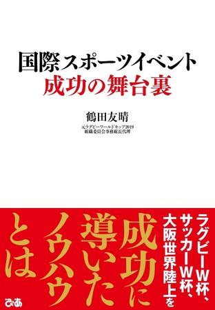 鶴田友晴『国際スポーツイベント 成功の舞台裏』(ぴあ)表紙