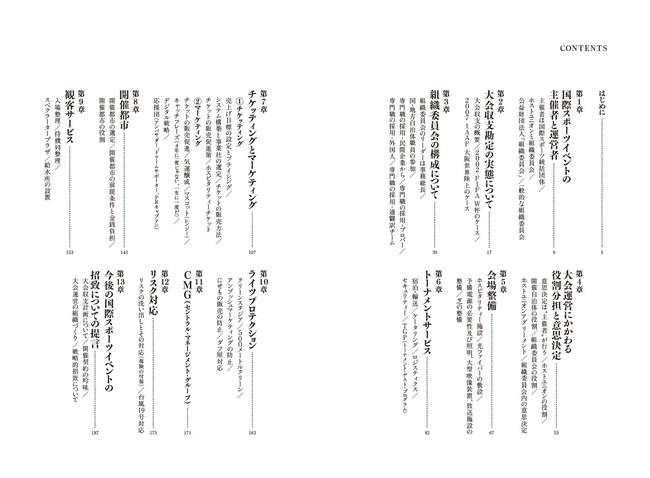 鶴田友晴『国際スポーツイベント 成功の舞台裏』(ぴあ)目次