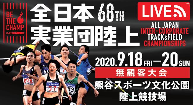 インターネットスポーツライブ中継の「応援.TV」が「第68回全日本実業団対抗陸上競技選手権大会」を配信!
