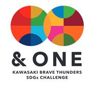 SDGsプロジェクト「&ONE~KAWASAKI BRAVE THUNDERS SDGs CHALLENGE~」発足のお知らせ