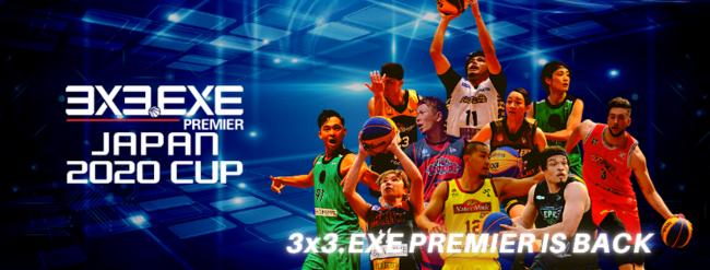 12月20日(日)開催 女子&男子最終CUP『3x3.EXE PREMIER JAPAN 2020 CUP 』出場チーム・ロスター発表