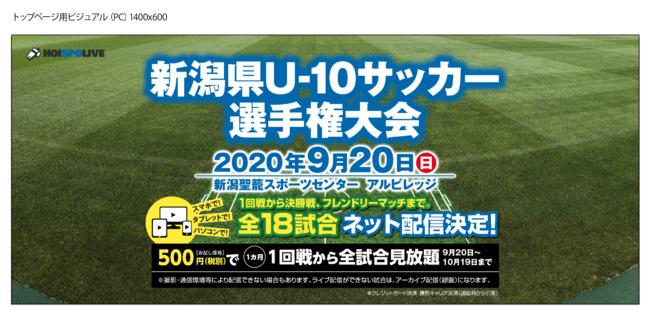 9/20㊐ 新潟県初!『新潟県U-10サッカー選手権大会』全18試合をライブネット配信!!