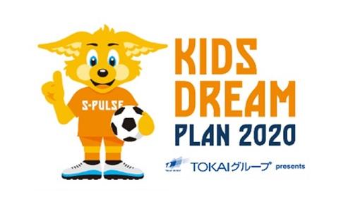 「TOKAIグループpresents KIDS DREAM PLAN 2020」参加者募集のお知らせ