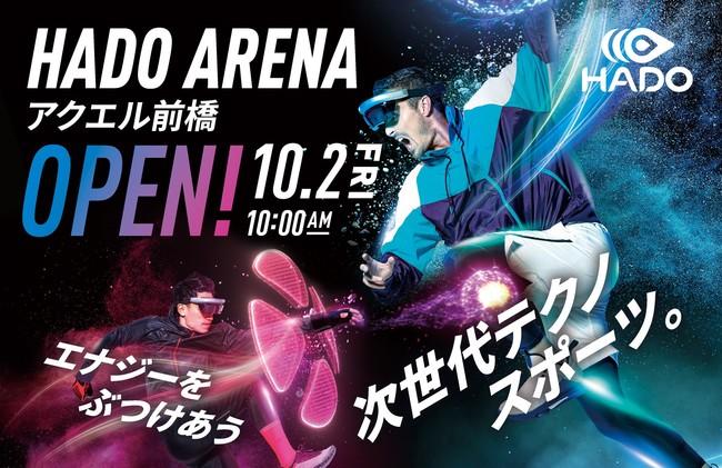 最先端ARスポーツ施設、「HADO ARENA アクエル前橋」が2020年10月2日(金)オープン!